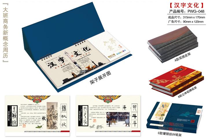 汉字文化周历