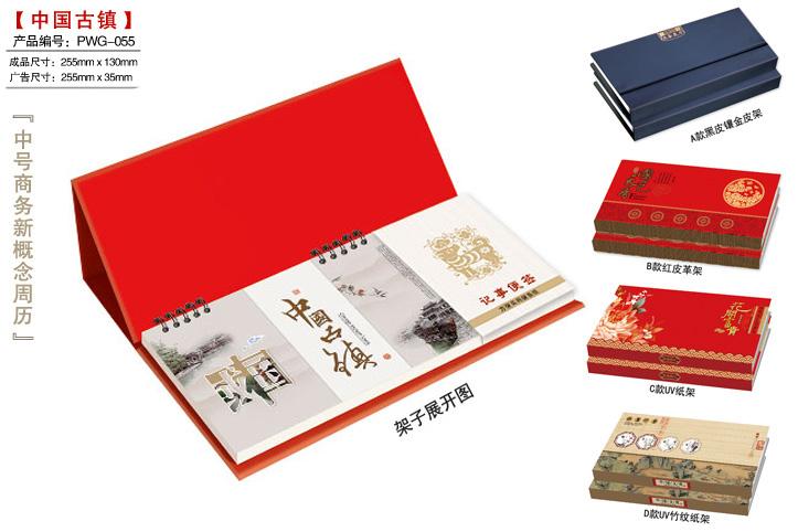 中国古镇周历