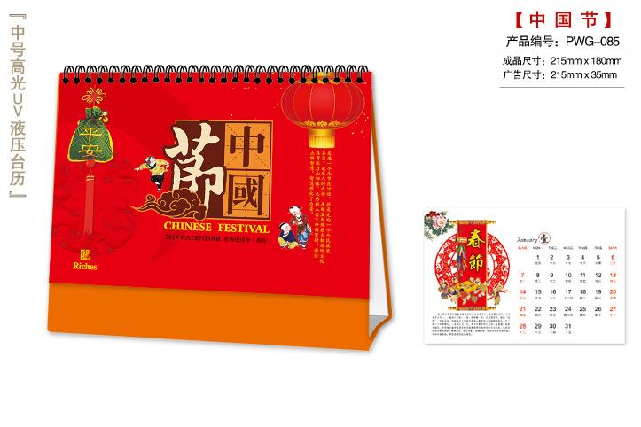 中国节台历