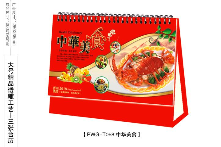 中华美食台历