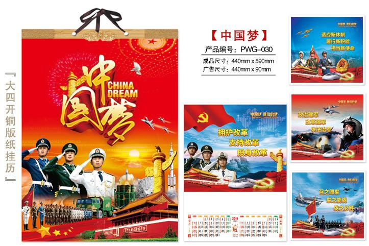 中国梦挂历