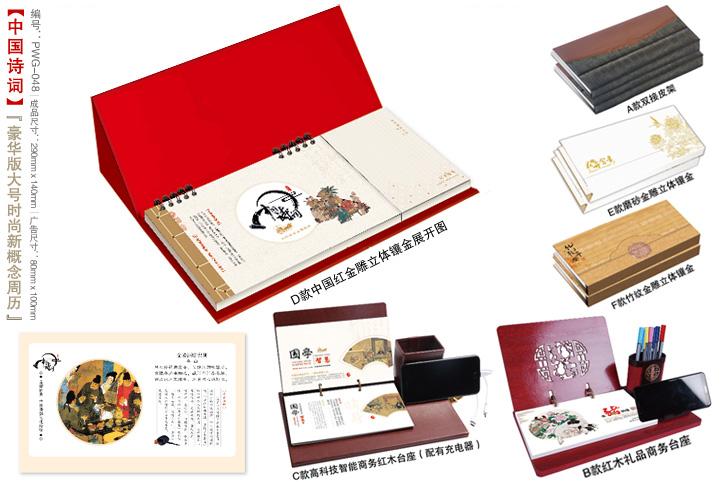 大号中国红纸架周历