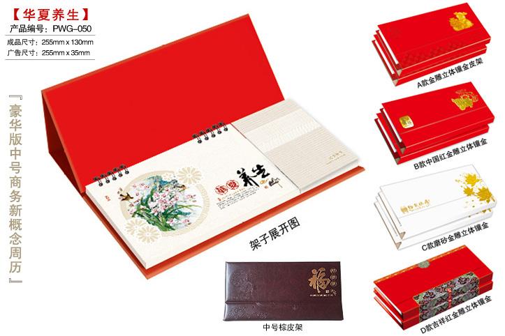 中号中国红纸架周历