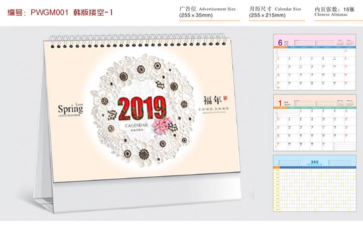 韩版2019台历(镂空)