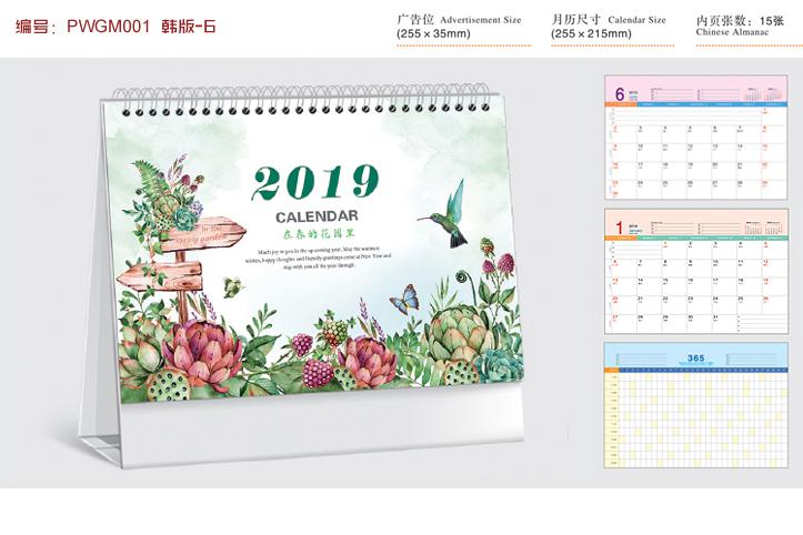 韩版2019台历-6