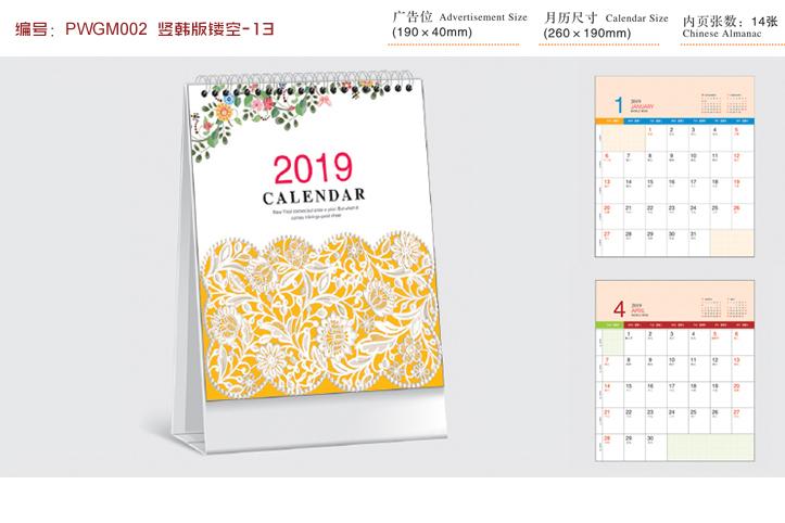 2019竖韩版台历-13(镂空)