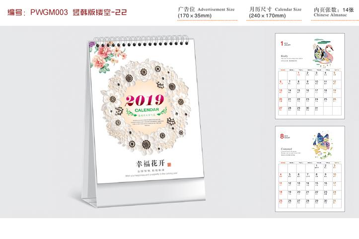 2019竖韩版台历-22(镂空)
