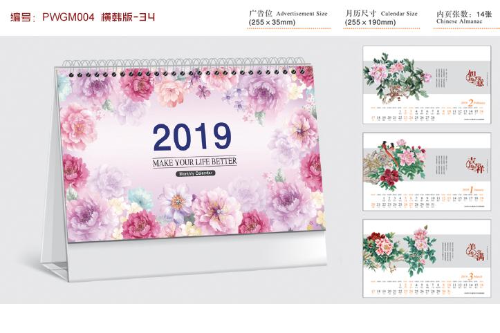 2019横韩版台历-34