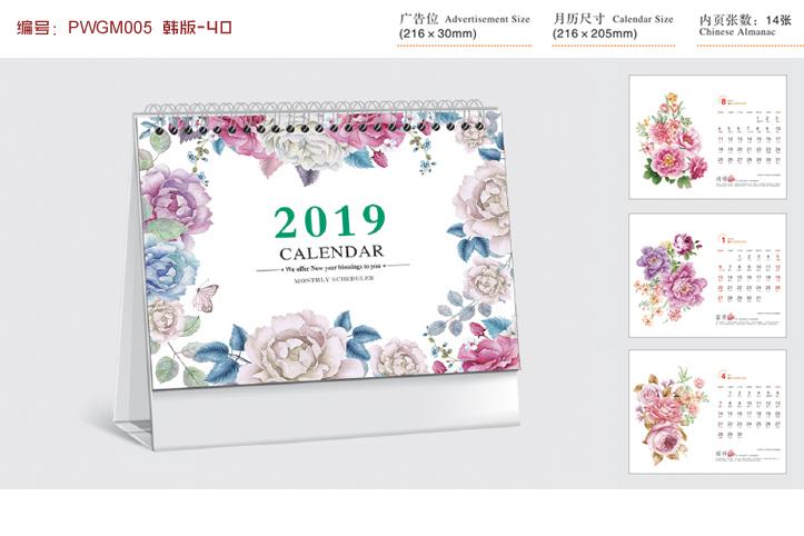 2019横韩版台历-40