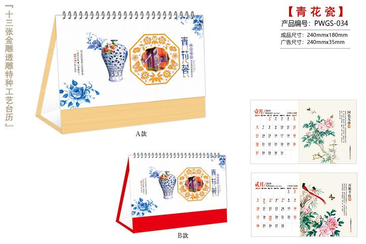 青花瓷台历