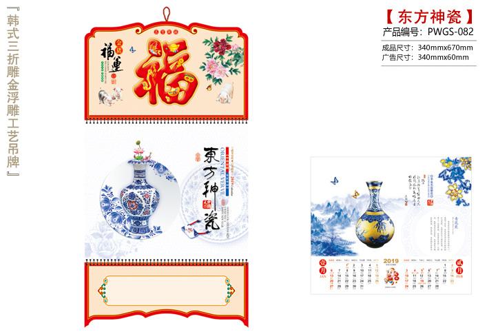 东方神瓷福牌