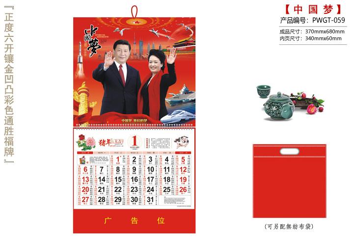 中国梦福牌