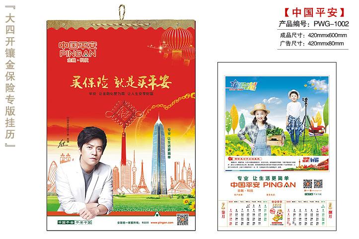中国平安挂历