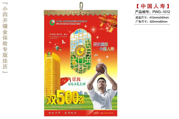 中国人寿挂历1