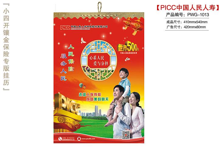 PICC中国人民人寿挂历