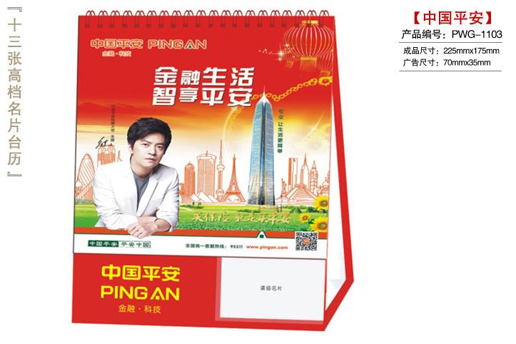 中国平安台历