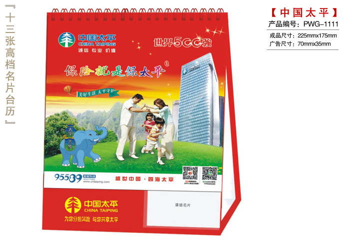 中国太平台历