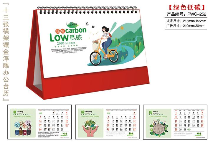 绿色低碳台历