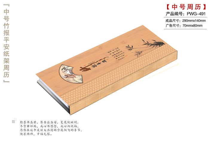 竹报平安纸架周历