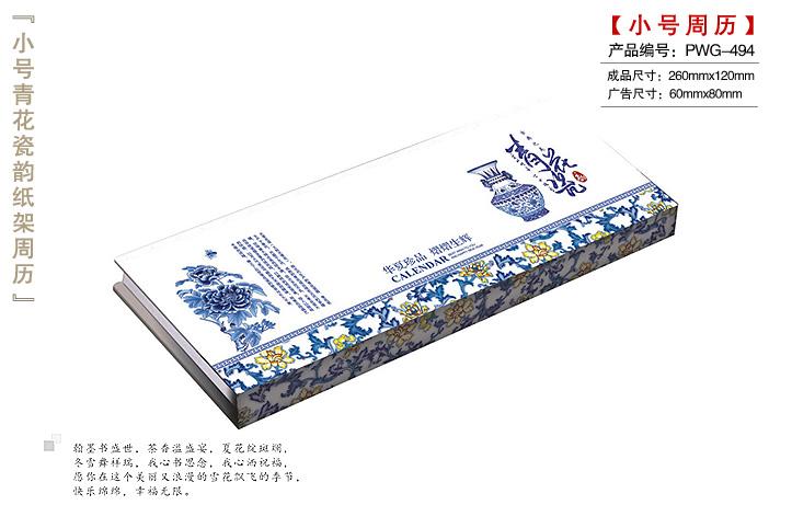 青花瓷韵纸架周历