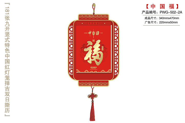 中国福撕历