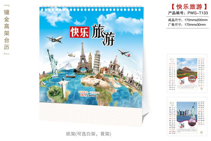 快乐旅游台历