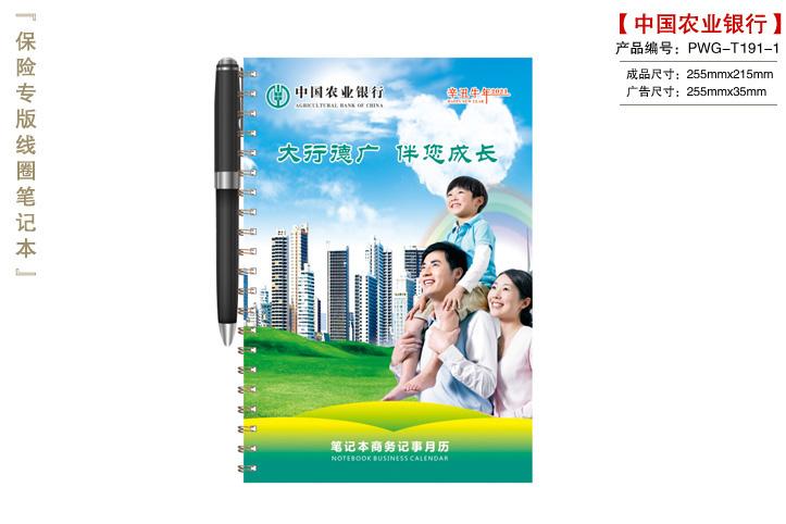 中国农业银行笔记本