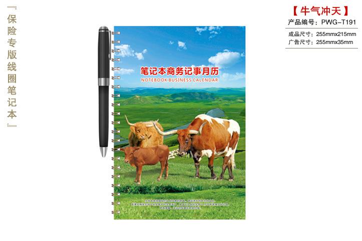 牛气冲天线圈笔记本