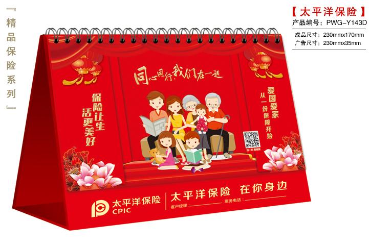 中国太平洋保险台历D