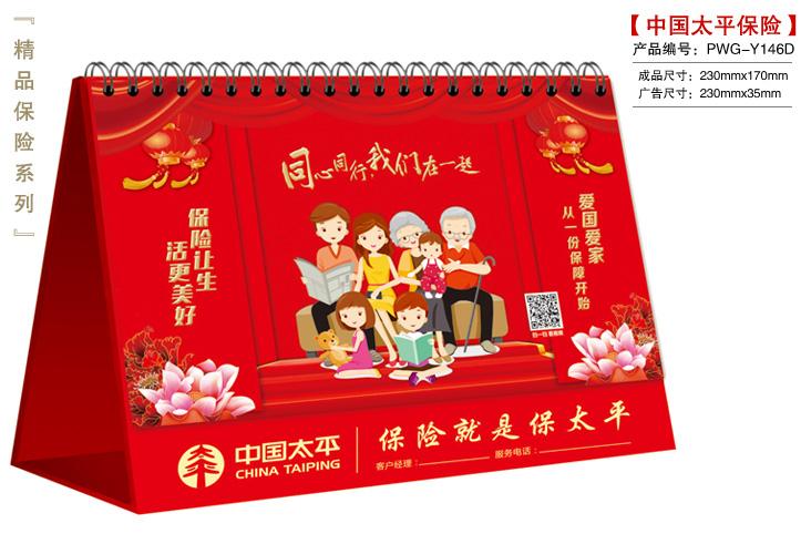 中国太平台历D