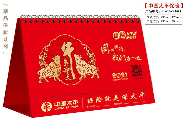 中国太平台历E